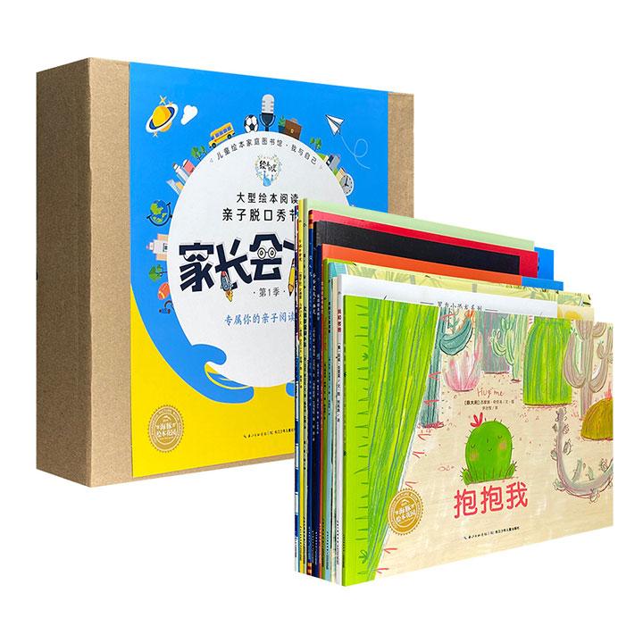 """一套书帮你搞定""""熊孩子""""!《家长会了没》亲子阅读礼盒,12册经典绘本,12个故事音频 ,12个节目故事视频 ,12个专家导读视频,另附赠精美阅读打卡地图、趣味任务卡片以及奖励贴纸,帮父母轻松解答教养问题。"""