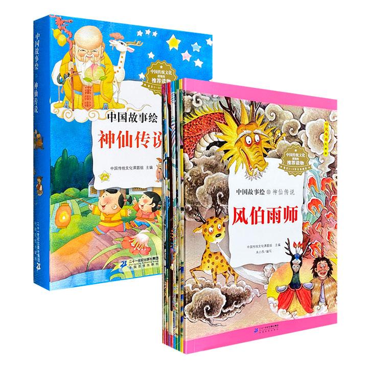 专为3-6岁孩子打造的中国本土神仙故事绘本!《中国故事绘:神仙传说》全10册,大幅全彩图画,讲述门神、寿星、太阳神、水神、火神、风伯雨师、财神、土地爷、灶王爷10个经典神仙传说。