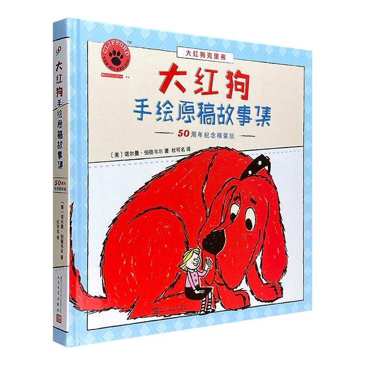 风靡世界的经典!《大红狗手绘原稿故事集:50周年纪念版》,16开精装,全彩图文,创作故事+6部故事手绘原稿,带大小读者了解大红狗诞生的秘密和永恒魅力