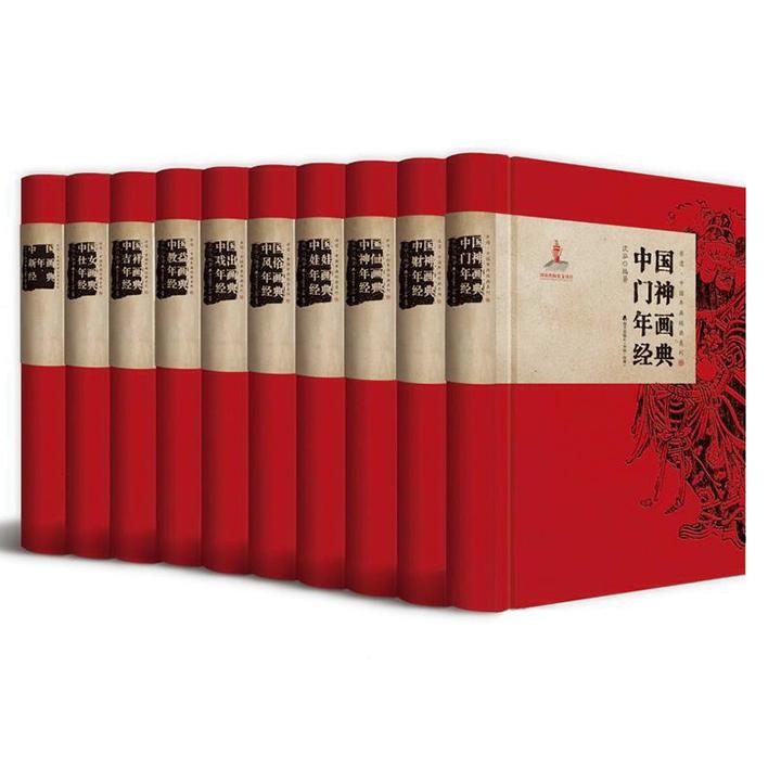 《非遗·中国年画经典系列》精装全10卷,重达12公斤。全彩图文,10大专题,海量年画孤品、珍品和精品,详细介绍、分析与品评,展开一段流光溢彩的中国年画之旅。
