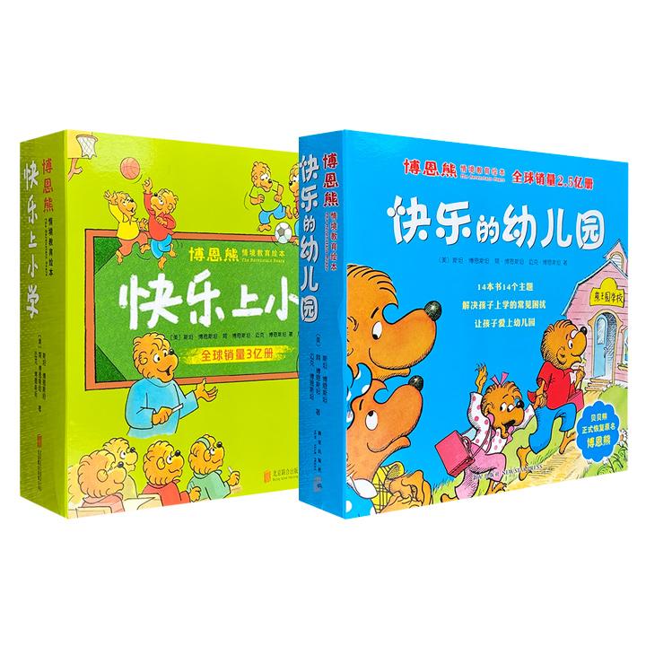 """家庭教育优选图画书!""""博恩熊情境教育绘本""""2套任选:《快乐的幼儿园》全14册&《快乐上小学》全21册,铜版纸全彩图文,活泼有趣的故事,可爱生动的图画,解决孩子上学的常见困扰,让孩子爱上幼儿园、爱上上学。"""