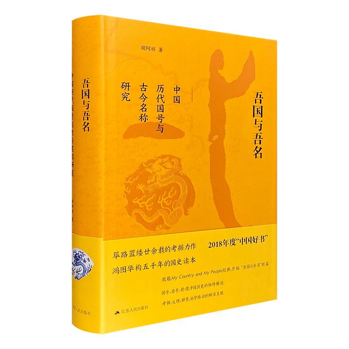 《吾国与吾名:中国历代国号与古今名称研究》,16开精装,总达628页,宏大开阔的视角,翔实严谨的文献,通俗流畅的文笔,铸就了一部别样的中国史。