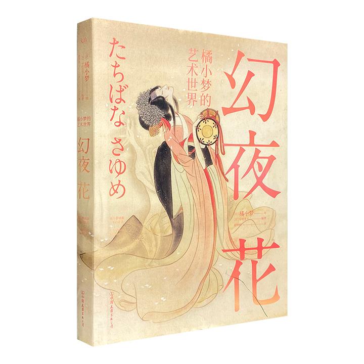 """日本传奇画家的绝美妖怪世界!幻之画师橘小梦《幻夜花》,独特的""""妖美""""笔触,描绘一幅幅瑰丽、妖媚、惊奇、幻想的东瀛""""聊斋""""。精装全彩,特种纸印刷,藏阅俱佳。"""