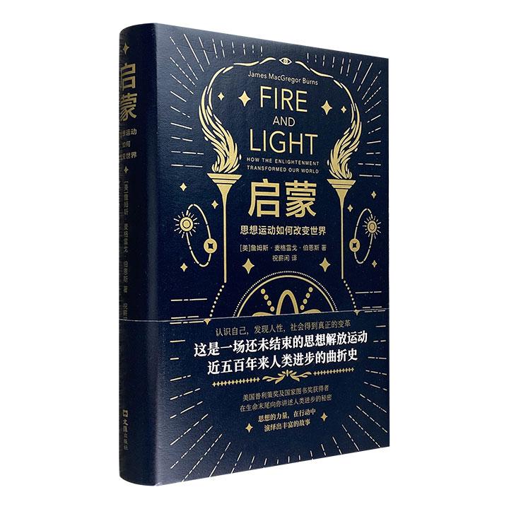 一本书读懂启蒙运动!《启蒙:思想运动如何改变世界》16开精装,普利策奖、美国国家图书奖得主伯恩斯集大成之作,讲述人类思想的演变与进步的秘密。
