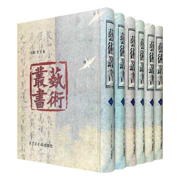 艺术著述集成!民国影印本《艺术丛书》全6册,16开精装,重达8公斤,搜罗古今艺术秘籍共计四十五种,书目俱全、涉猎广泛,是广大读者学习与了解中国艺术史的案头之选