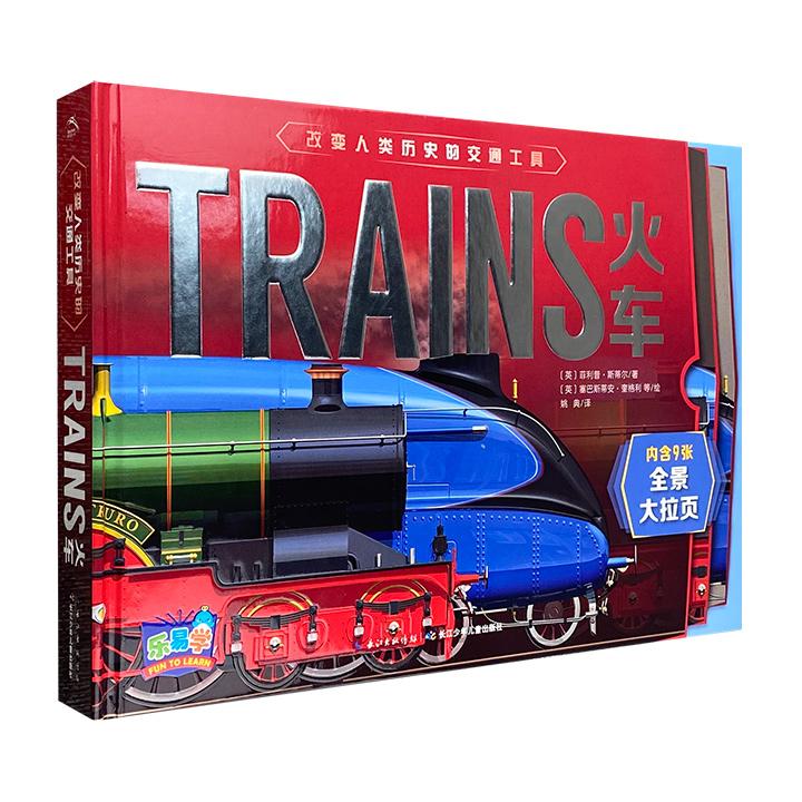精美科普玩具书!《改变人类历史的交通工具·火车》12开精装,铜版纸全彩,9张全景超大拉页+专业文字讲解+精美彩色插图,一览火车全貌的同时,了解铁路交通的历史。
