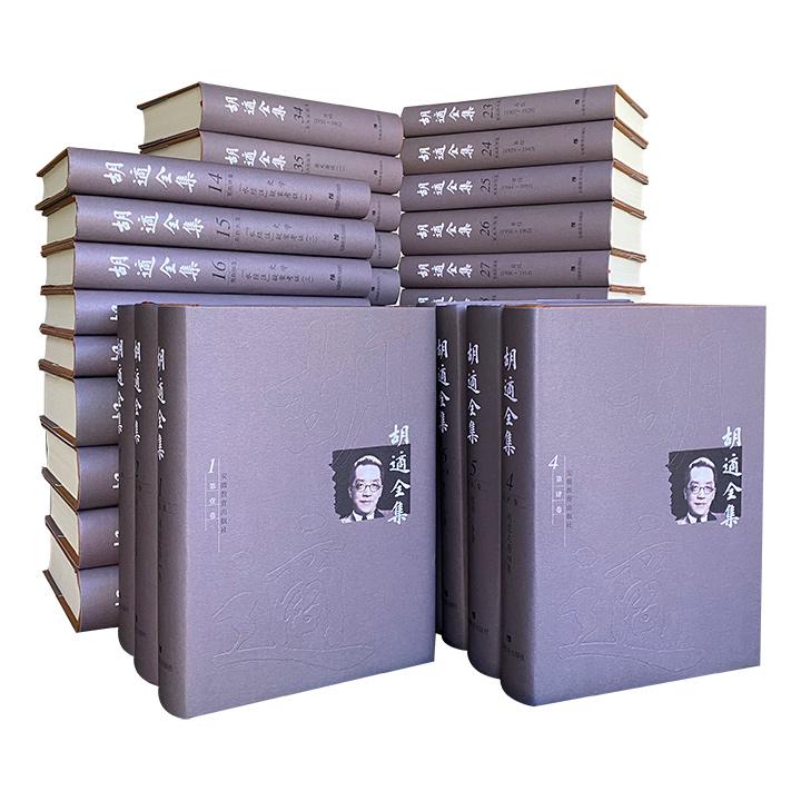 市面稀见!中国近代学界泰斗《胡适全集》全44卷,32开精装,重达38公斤,总计2000余万字,集萃曾发表和出版的胡适论著、创作、书信、日记、译文、英文著述以及多种未刊稿,全面反映一代学术文化大师的杰出学术成就和人生风貌。