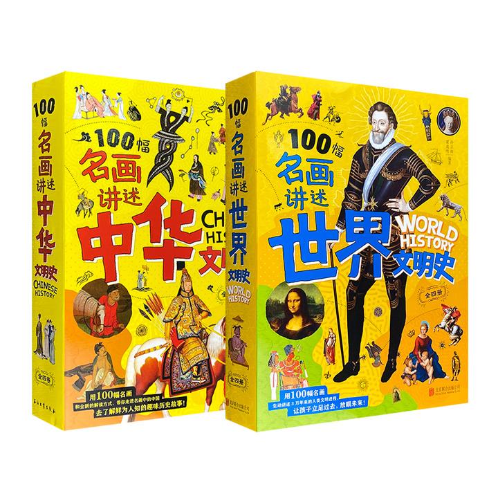 融艺术与历史于一体!《名画里的世界史》《名画里的中国史》任选!16开全彩图文,每套4卷,上百幅名画,带读者一窥中外历史纷纭。
