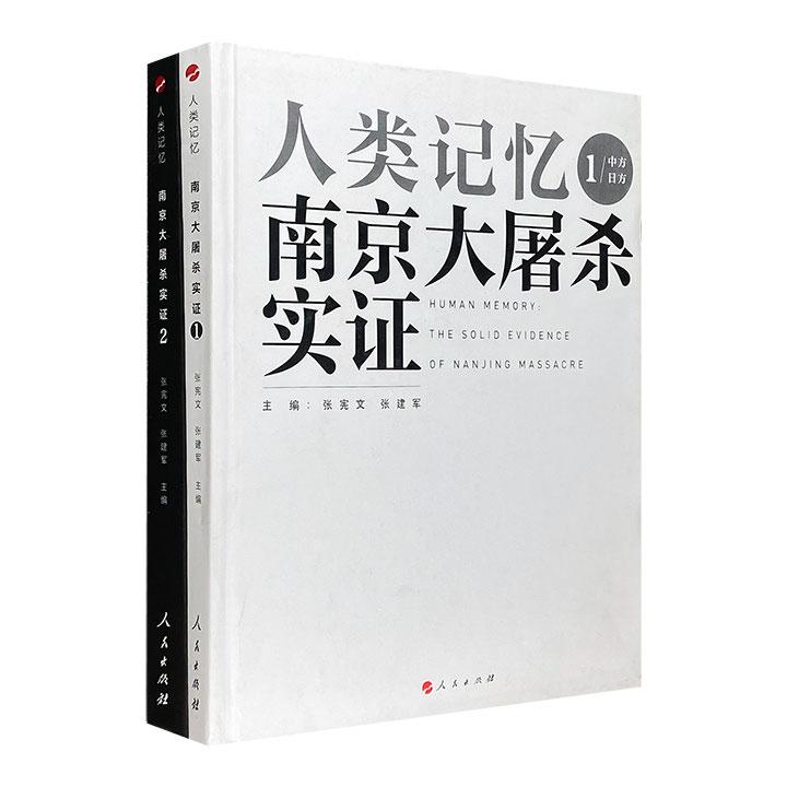 《人类记忆:南京大屠杀实证》精装全两册,汇编【中方】【日方】【第三方】【战后审判】4方面的史料,以图证史,以档案史料传承记忆,从多个角度还原历史真相。