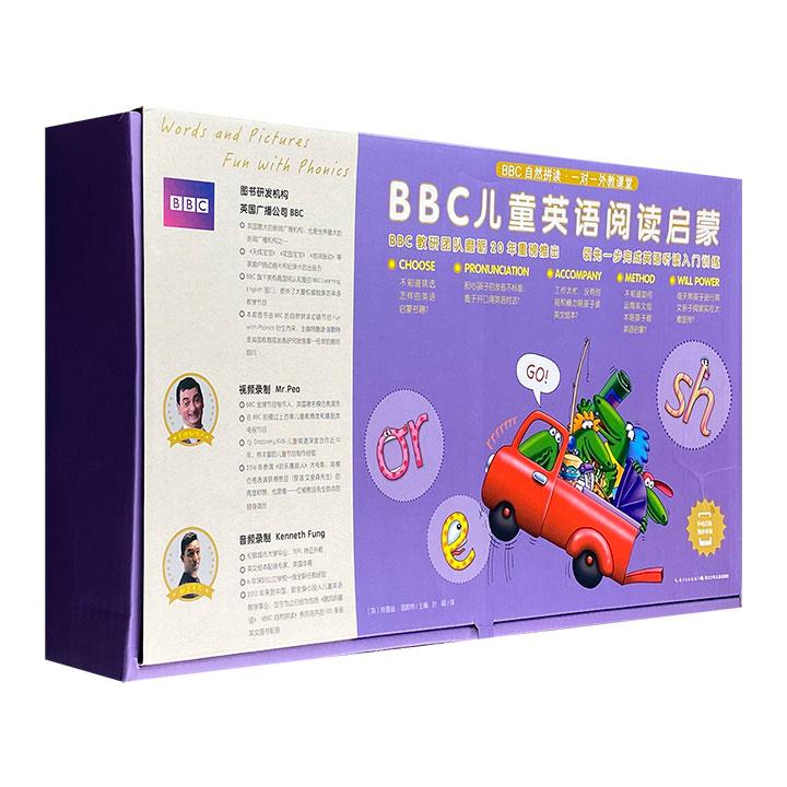 《BBC儿童英语阅读启蒙》大礼盒,44册原版绘本+44集伴读视频+44个朗读音频+闯关海报+奖励贴纸,一套书帮助孩子从自然拼读飞跃至英文独立阅读!
