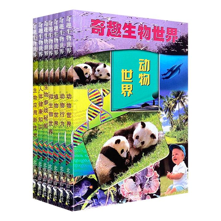 2003年经典科普《奇趣生物世界》全7册,总达1655页,生物学专家学者编著,生动的手绘插图,饶有趣味的故事,丰富翔实的资料,全面呈现生物学领域的基础知识。