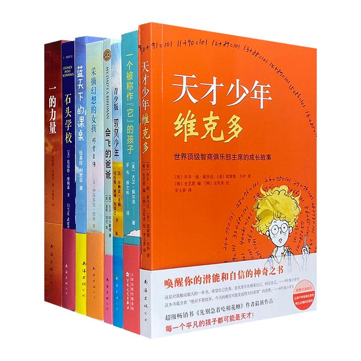 """国家教育部、新闻出版总署推荐""""爱心树儿童文学励志书系""""全8册,传述生活中不可缺少的精神与品质,精彩且富有哲理的故事,给孩子的成长带来无限的勇气和动力。"""