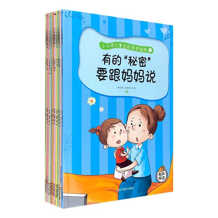 [2021新近出版]一套简明易懂的安全教育图画书!《3-6岁儿童自我保护绘本》全10册,全彩图文,10大安全主题,贴近生活,帮助孩子树立安全意识、掌握自我保护方法。