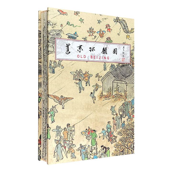 24米长卷!老北京画家王大观经典之作《旧京环顾图》,精装折页,铜版纸印刷。工笔重彩,纤毫笔墨,细致入微,描摹一个时代的文化景象,再现上世纪三十年代的古都北京