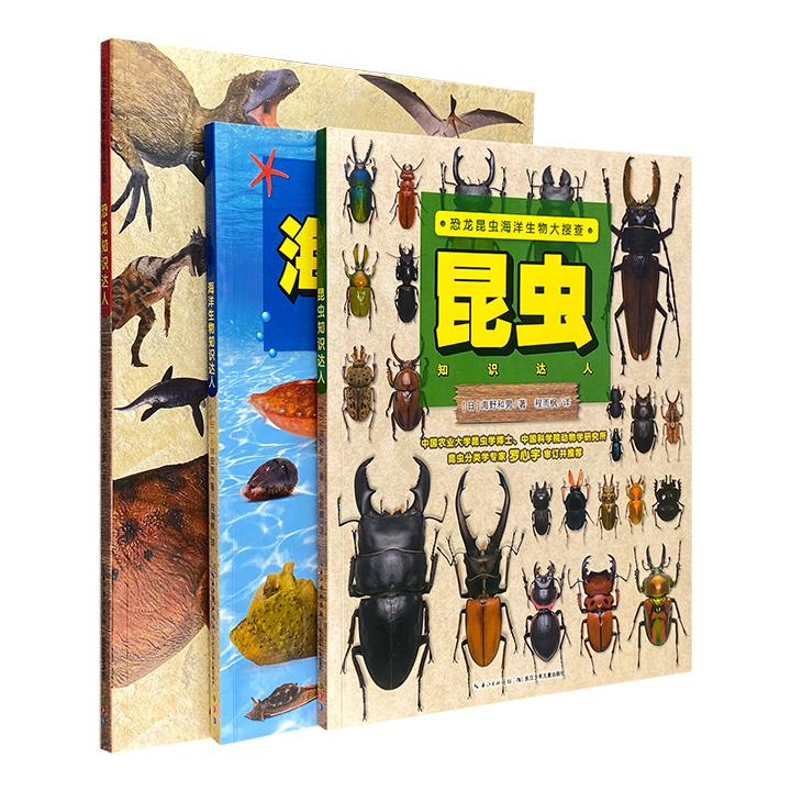 """""""恐龙昆虫海洋生物大搜查""""全3册,16开铜版纸全彩,日本专家平山廉等人绘著。57个大搜查游戏+百幅精美照片和手绘插图,帮助小读者认识庞大的【恐龙】【昆虫】和【海洋生物】家族,了解它们绝妙的生存智慧。"""