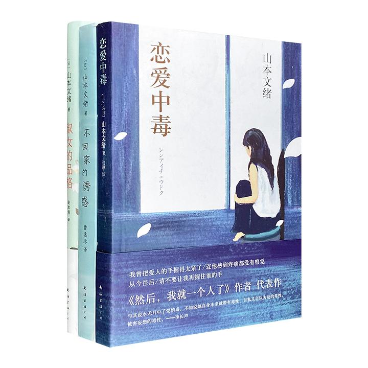 """日本知名女作家、直木奖得主""""山本文绪作品""""3册,长篇小说《恋爱中毒》《不回家的诱惑》和短篇小说集《淑女的品格》,山本女士以其沉静深刻、毫不留情的文字,描画一幅幅真实的生活写照。"""
