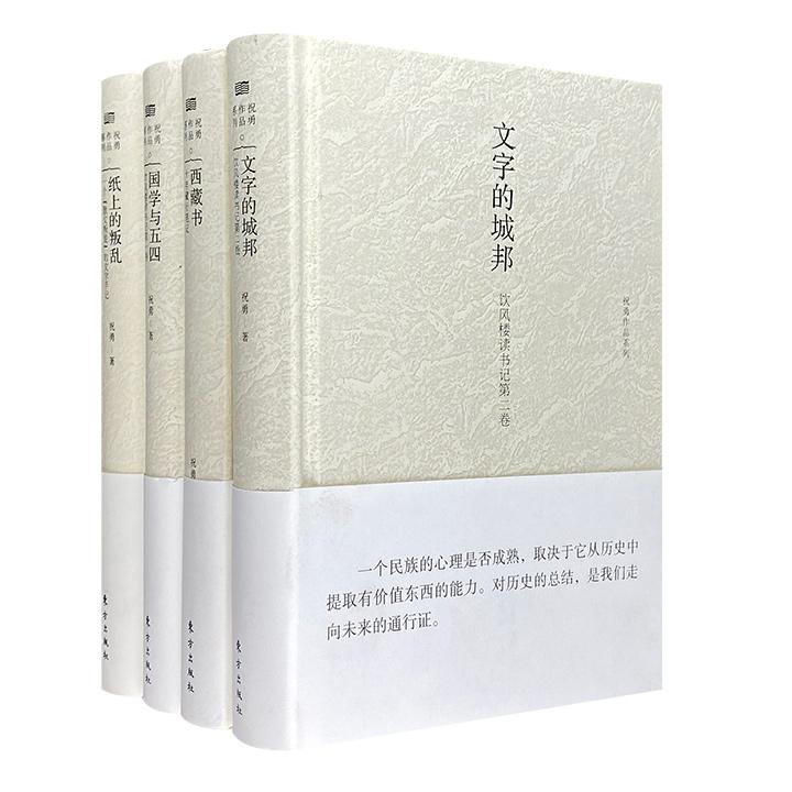 """""""祝勇作品系列""""精装4册:《国学与五四》《文字的城邦》《西藏书》《纸上的叛乱》,为知名学者祝勇多年的历史文化笔记与散文集萃,涉猎甚广,极具可读性。"""