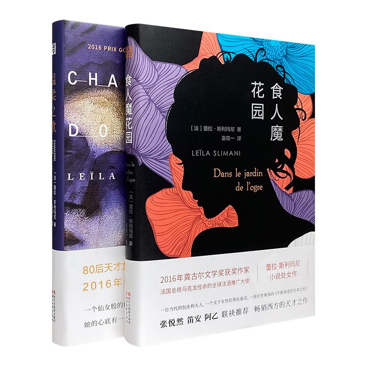 """法国作家蕾拉·斯利玛尼作品2部:龚古尔文学奖获奖小说《温柔之歌》+""""当代版包法利夫人""""《食人魔花园》,以细腻笔触展现女性生存的艰辛,书写女性的欲望与困境。"""