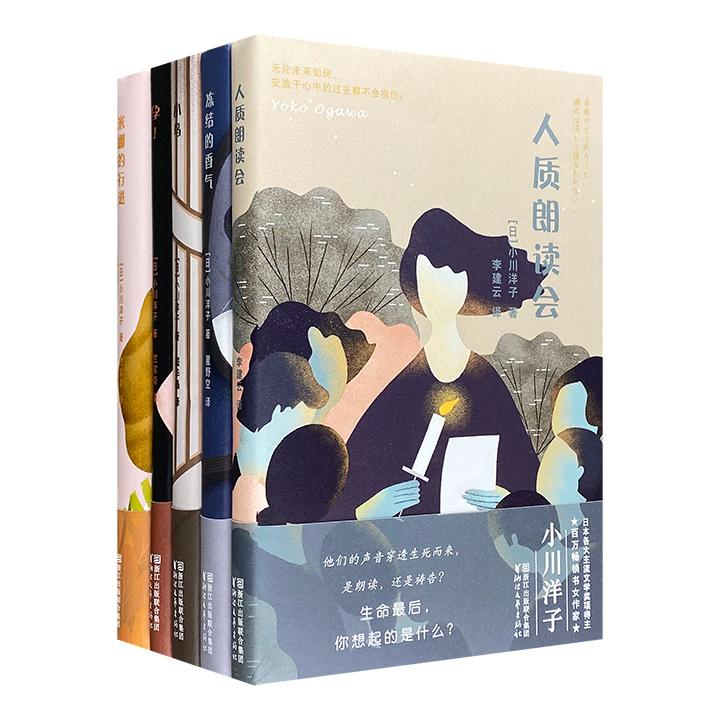芥川奖得主、百万畅销书女作家——小川洋子作品5册,荟萃《孕!》《米娜的行进》《小鸟》《人质朗读会》《冻结的香气》,笔触细腻,于微处见锋芒,在不经意间撩拨你的心弦。