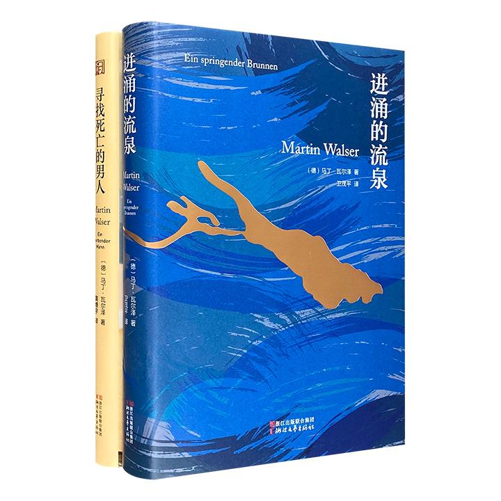 """当代德语文学大师""""马丁·瓦尔泽作品""""精装2册,《迸涌的流泉》《寻找死亡的男人》,成长在第三帝国的青少年、于精神困境中寻找美的老年作家……充满诗意与哲思的文字,书写一代德国人的心灵世界。"""