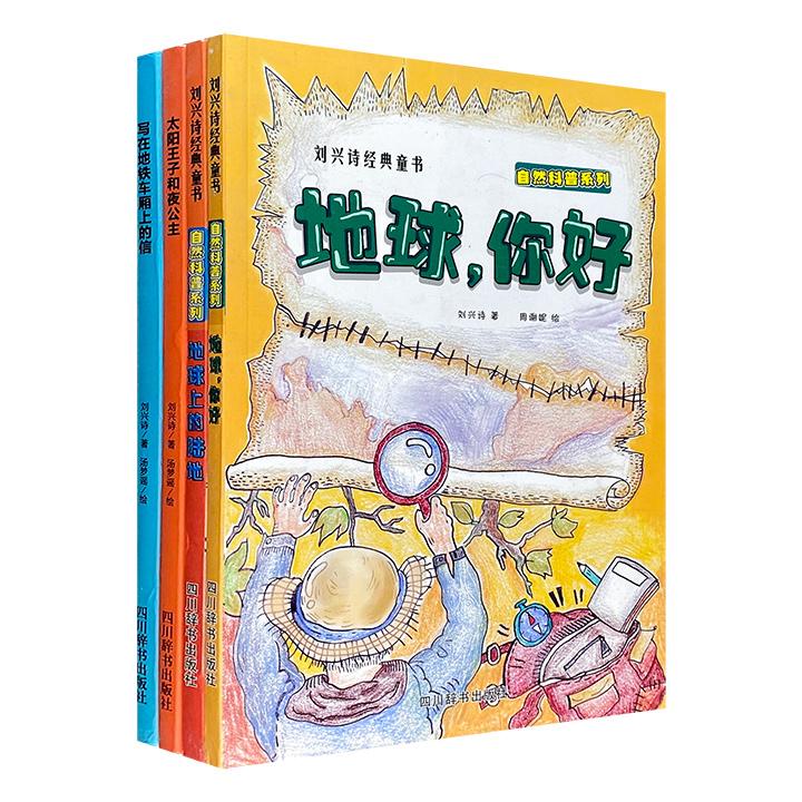 我国科普大家刘兴诗作品4册,包含2部自然科普文章集+2部唯美童话集,配以多幅可爱插画,讲述地理知识和野外科学考察求生技能,叙说充满奇幻想象的动人故事。