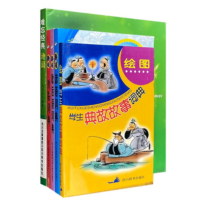 """超低价18.8元包邮!""""趣味汉语词典""""5册,荟萃谚语、对联、歇后语、典故、诗词,10000余条目,通俗易懂,内容广博,是增长语言文化知识的上佳之选。"""