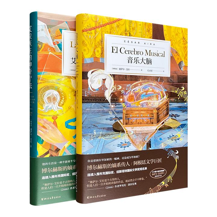 阿根廷文学巨匠塞萨尔·艾拉作品精装2册,《音乐大脑》《艾拉医生的神奇疗法》,奇思妙想的小说情节,与众不同的叙事角度,开放式的故事结局,带来无尽的想象与悬念。