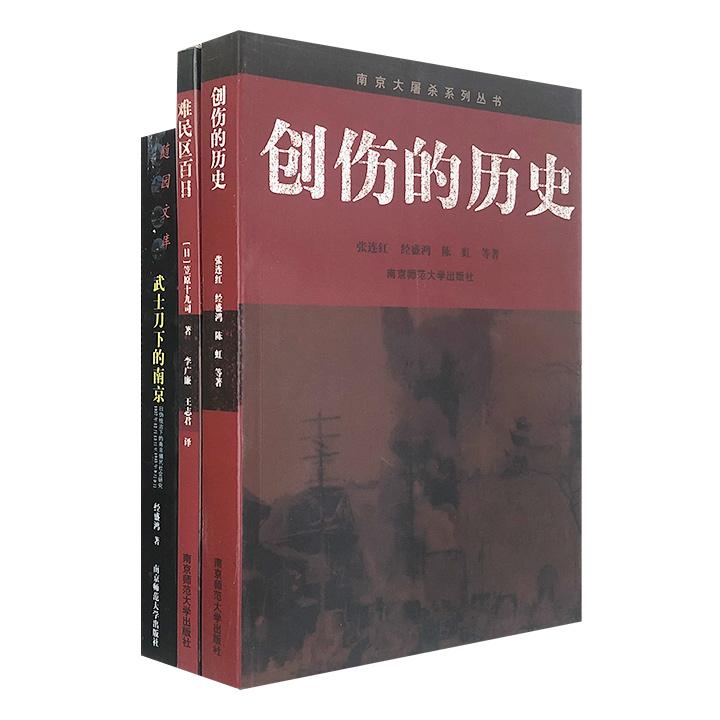 """""""武士刀下的南京""""3册,包括日本国内研究南京大屠杀的专著,以及有关当时中国社会、南京殖民社会的研究论文集,收入大量中方、日方、欧美人士的现场目击实录!"""
