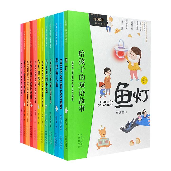 """翻译界泰斗许渊冲亲笔题词推荐的儿童文学读物!""""给孩子的双语故事""""6种12册,6部中国原创儿童文学名家经典,中英双语套装,多幅精美彩插,为孩子们用英语讲述中国本土的童话故事。"""