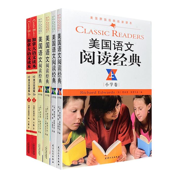 提升英语阅读水平的优质素材3种,《美国语文阅读经典-小学卷》《美国语文阅读经典-中学卷》《加拿大语文读本》,收录西方各领域的经典篇章,英汉双语,选材广泛。