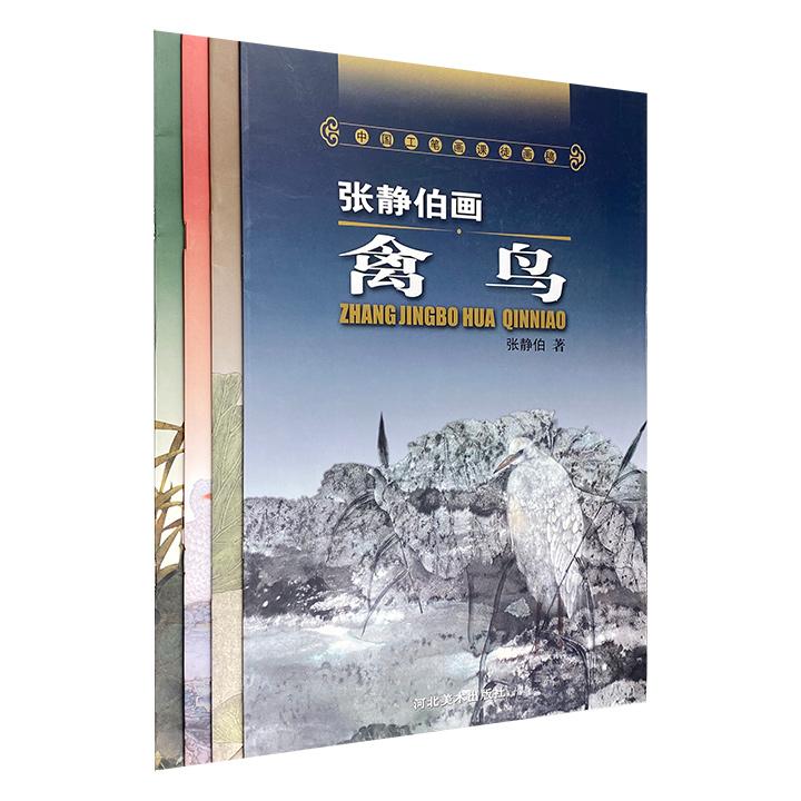 """""""中国工笔画课徒画稿""""4册,大8开铜版纸全彩,精选中国现代画家赵秀焕、江宏伟、张静伯、苏百钧的花鸟课徒画稿,印刷清晰、纤毫毕现,欣赏与临摹皆宜。"""
