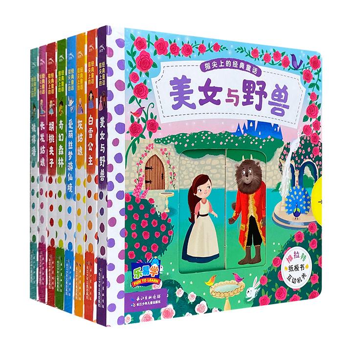 文学启蒙玩具书《指尖上的经典童话》全8册,24开超厚卡纸,精美的插图,通俗的文字,通过推、拉、转等互动机关,生动演绎故事中的精彩片段,让宝宝从此爱上经典童话。