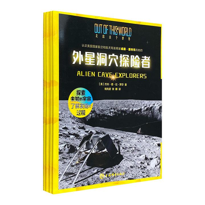 """""""星际探秘·走出这个世界""""4册:《外星洞穴探险者》《宇宙礼花探测器》《金星漫步者》《小行星追逐者》,铜版纸全彩,探索未知的宇宙,了解科学史上的发明过程。"""
