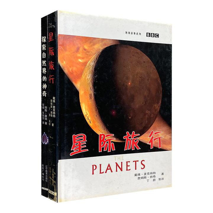 """市面稀见老书!""""BBC地球故事系列""""2册,《探索自然界的神奇》和《星际旅行》,16开铜版纸全彩,大量实例+精美图片,追溯生命起源,探讨物种进化,讲述宇宙故事。"""