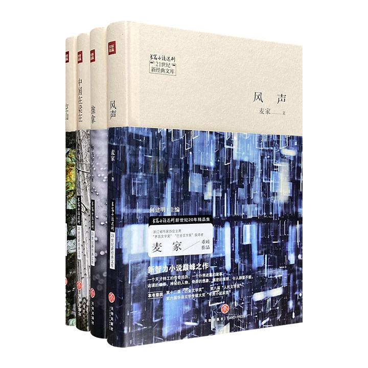 21世纪名家长篇小说(二)精装4册,阿来《空山》、麦家《风声》、毕飞宇《推拿》和梁鸿《中国在梁庄》,展现新世纪中国文学的风貌。