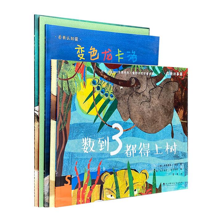 """引进版""""绘本壹号""""系列5册,16开铜版纸全彩,德、法、日三国优秀作家和插画家携手创作,一套孩子喜欢听、家长喜欢读,充满艺术感染力和无限趣味的亲子绘本。"""