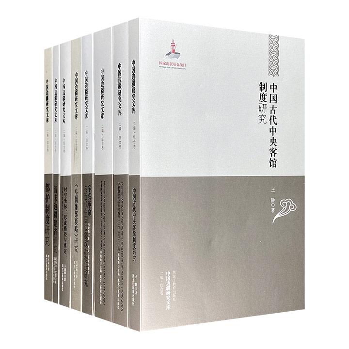 """""""中国边疆研究文库:二编·综合卷""""7种,图文并茂,收录当代学者撰写的有关边疆的专著、档案文献、笔记、调研报告等稀见名篇佳作,是一套珍贵的历史研究读本。"""