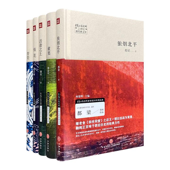 21世纪名家长篇小说(三)精装5册,杨志军《藏獒》、贾平凹《极花》、都梁《狼烟北平》、阎真《活着之上》和浮石《青瓷》,展现新世纪中国文学的风貌。