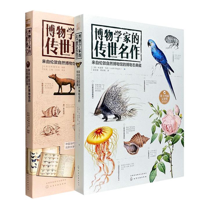 """""""博物学家的珍宝图鉴·伦敦自然博物馆藏品精选""""全2册:【自然藏品集】200多幅标本高清实拍图囊括地球生命历史亿万年,【博物志典藏】近200幅手绘博物学插图浓缩31部博物学著作。16开本,特种纸全彩印刷,珍藏美图看过瘾!"""