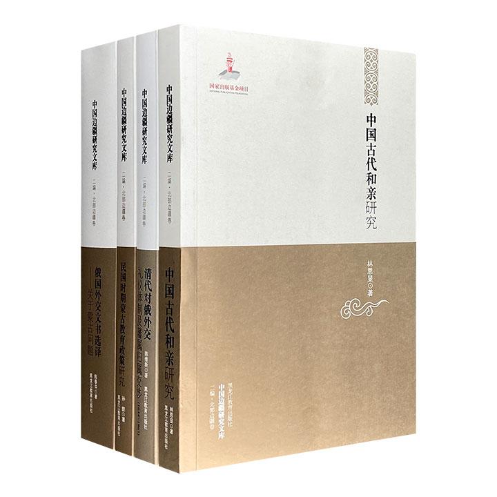 """""""中国边疆研究文库:二编·北部边疆卷""""4种,图文并茂,收录当代学者撰写的有关边疆的专著、档案文献、笔记、调研报告等稀见名篇佳作,是一套珍贵的历史研究读本。"""