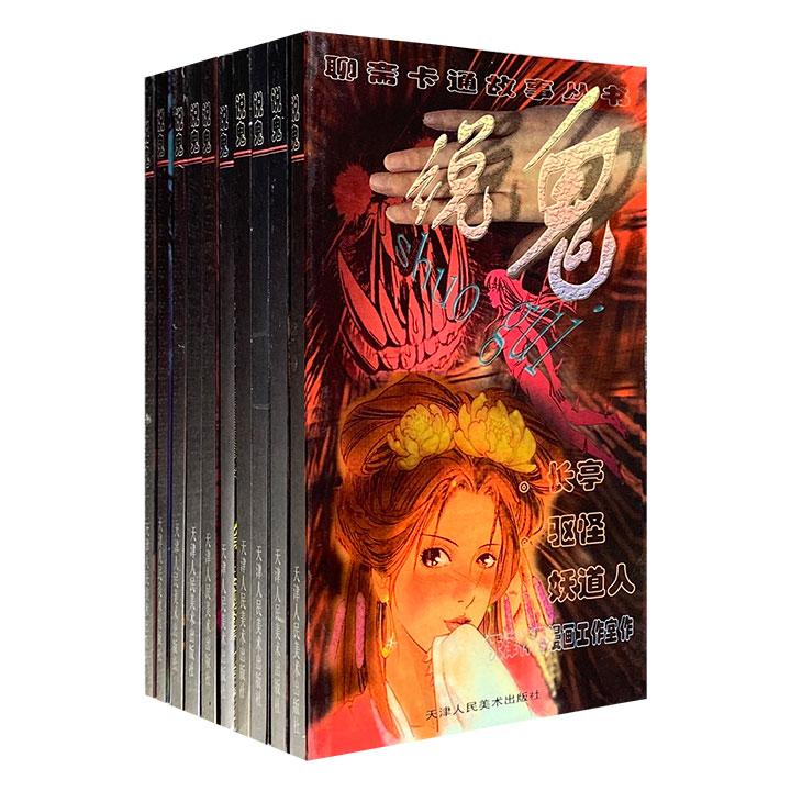 """市面稀见,我国早期原创漫画!漫画版""""聊斋""""——《说鬼》系列全10册,绘写原著中的31个经典故事,画工精湛,意境优美,既有古朴而优雅的古典风味,又有奇谲而神秘的幽氛场景。版本珍稀,值得欣赏与收藏。"""