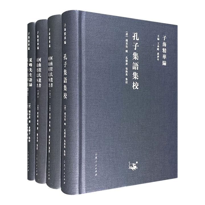 """""""子海精华编""""精装3种,《孔子集语集校》《夏峰先生语录 朱子白鹿洞规条目》《河南程氏遗书 河南程氏外书》,繁体横排。撷英取粹,以古鉴今,展示华夏民族的世界观和方法论,是了解和研究古代典籍和历史细节的重要文献资料。"""
