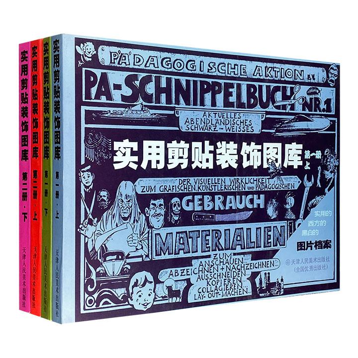 """德国引进,高品质素材图库!""""实用剪贴装饰图库""""4册,大16开本,收集剪贴装饰图画近2000幅,主题多样、图案丰富、印刷清晰。"""