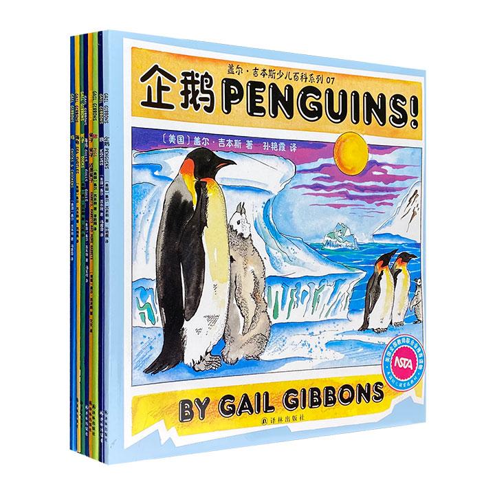 """美国经典科普童书""""盖尔・吉本斯少儿百科系列""""8册,12开铜版纸全彩。精美生动的大幅插画,清晰易懂的讲解,介绍企鹅、海鸥、海龟、兔子、鸡、鸭、猪、狼8个主题知识。"""