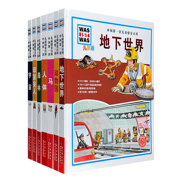 """德国殿堂级少儿百科全书《什么是什么》儿童版——""""中国第一套儿童情景百科""""7册,12开超厚卡纸,全彩印刷,7大场景+200余个小翻页,带小读者去发现科学的乐趣。"""