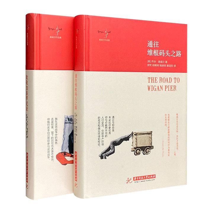 超低价19.9元包邮!一代人的冷峻良知!奥威尔作品集:纪实文学精装2册,《通往维根码头之路》《致敬加泰罗尼亚》,犀利笔锋透析时代与人性。
