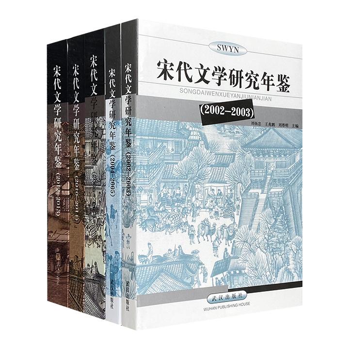 """""""宋代文学研究年鉴""""5册,收录2002-2013年间宋代文学研究领域颇具分量的论文、论著以及综述等,有助于读者对国内外宋代文学研究的整体及时、透彻地了解。"""
