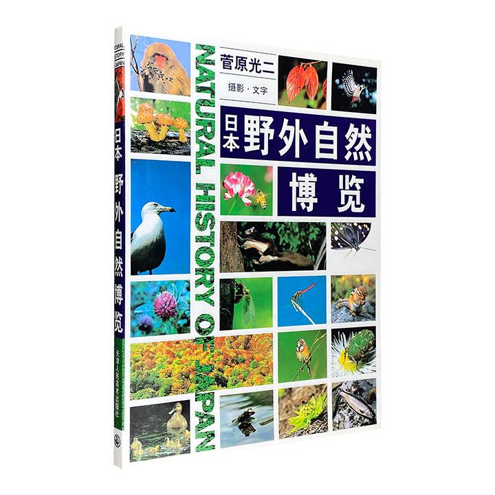 稀见老书!《日本野外自然博览》2001年1版1印,大16开铜版纸全彩。日本著名摄影家菅原光二倾情拍摄。海量高清大自然照片,呈现镜头下的日本四时之景、万物之境。