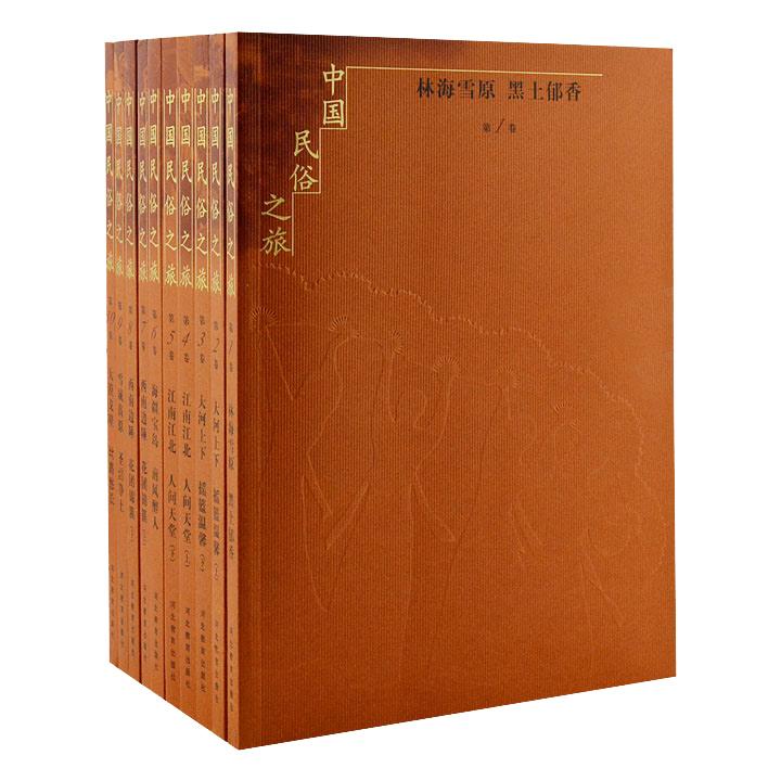 《中国民俗之旅》全10册,铜版纸彩印,史学大家林言椒主编,图文并茂地带读者尽览中国民俗、文化和民间艺术,游遍中国七大民俗文化圈。