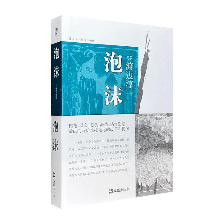 【新用户专享1元包邮】日本著名作家渡边淳一自选集、情爱文学精品《泡沫》,厚达453页,以娴熟练达的技巧、生动鲜活的叙事,解读人类情感本质,写尽两性关系与世俗百态